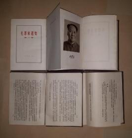 紫红布面精装毛泽东选集竖排本一版一印