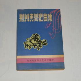荆州民间歌曲集  1982年