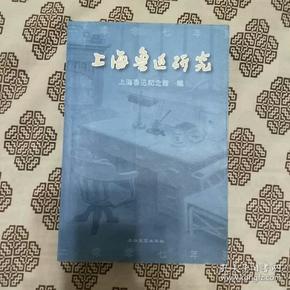 《上海鲁迅研究》(2007年夏)
