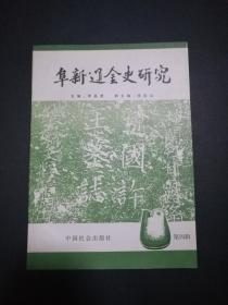 阜新辽金史研究 第四辑(私藏品好)