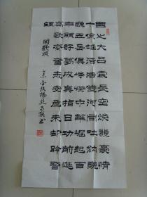 杨照昌:书法:《国歌颂》(带信封及简介)