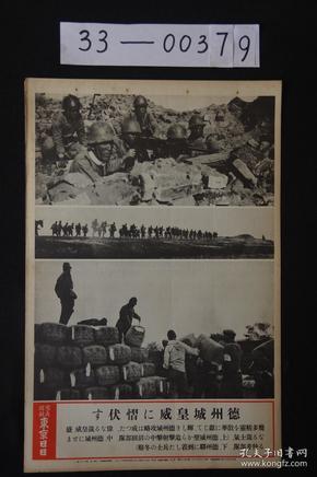 1559 东京日日 写真特报《收摄德州城》图一:躲在德州城墙射击的皇军 图二:向德州进军途中 图三:皇军冬服  战时特写 尺寸:46.7*30.8cm
