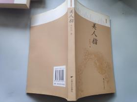上海诗人文丛   美人指
