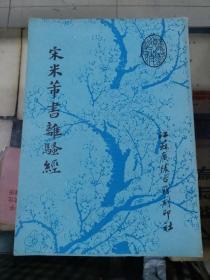 宋米芾书离骚经(89年初版)