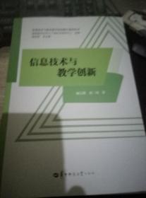 信息技术与教学创新 杨宗凯 华中师范大学出版社 9787562278313