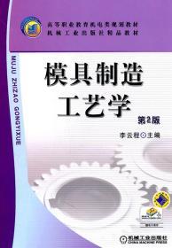 模具制造工藝學(第2版)