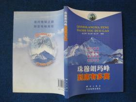 珠穆朗玛峰到底有多高