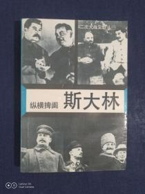 《二次大战三巨头㈠:纵横捭阖-斯大林》