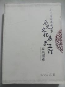 山东省县及县级以下历史文化展示工程成果概览