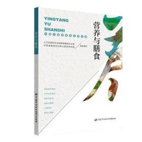 营养与膳食——中国式居家养老实用手册