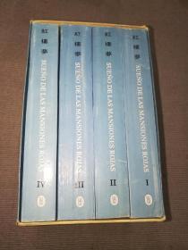 西文版红楼梦4册全