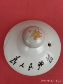 """毛主席书法""""为人民服务""""淄博瓷茶壶盖,纽上为五角星"""