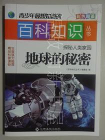 青少年最想知道的百科知识丛书: 探秘人类家园 地球的秘密