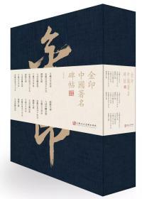 金印中国著名碑帖(8开盒装 全20卷)