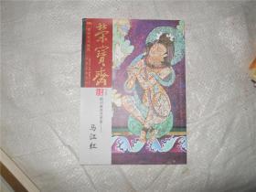 荣宝斋2012(十五)期刊推荐艺术家——马江红