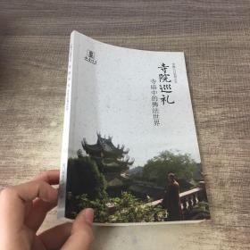学佛入门系列之五寺院巡礼 寺庙中的佛法世界