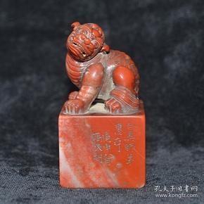 寿山朱沙石 狮钮印章 文房篆刻 古玩收藏 闲章