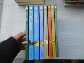 国际儿童文学大奖得主经典系列:1人类的故事2黑暗护卫舰3扬子江上游的小傅4寻访法布尔的踪迹5兔儿山6银色大地的传说7杜立德医生的故事8杜立德医生航海记8本合售