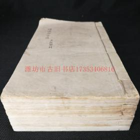 民國十九年故宮博物院圖書館印本《殊域周咨錄》8冊24卷全 邊疆民族著作
