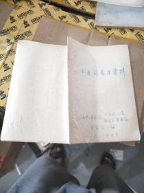 中医药学习资料 1970年(油印本)