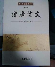 增广贤文(中华传世经典藏书)