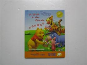 迪士尼小熊维尼创意贴纸故事画册 在森林里散步 (24开 硬精装)
