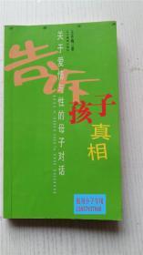 告诉孩子真相 王冬梅 著 辽宁教育出版社 9787538265347