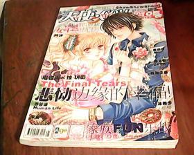 天使.COM 2009年05 梦刻版