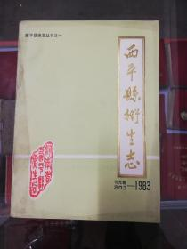 【地方文献】1985年版:西平县卫生志(公元前203——1983)【内有多页插图 】