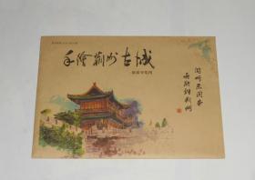 手绘荆州古城旅游导览图(2开,附2张明信片) 2014年