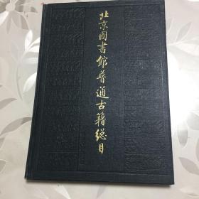 北京图书馆普通古籍总目 文字学门