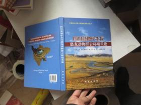 四川盆地中生代恐龙动物群古环境重建