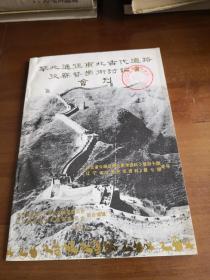 华北通往东北古代道路考察即学术讨论会会刊