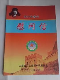 2017年春节慰问信 山东省汶上县拥军优属协会