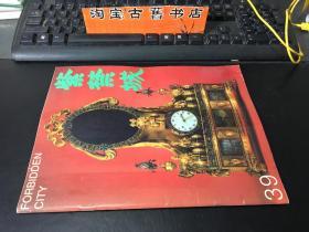紫禁城(1987年第2期)总第39