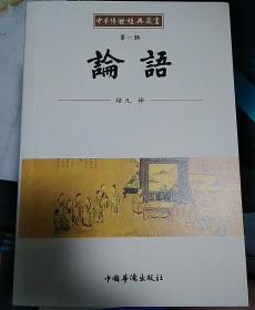 论语(中华传世经典藏书)