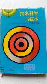 纳米科学与技术 (现代科学思想库)白春礼 著 云南科技出版社 9787541607103