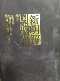 【正版图书】新明解国语辞典9787506239486