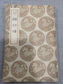 民国丛书集成初编《千禄字书 五经文字》(民国旧书)