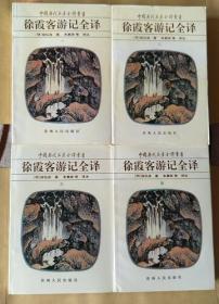 《徐霞客游记全译》全四册