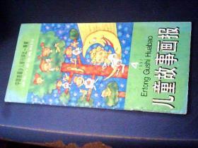 儿童故事画报 1997年4