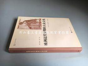 社会与历史译丛: 欧洲近代早期的大众文化  (正版现货 2005年一版一印)