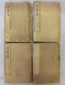 嘉庆17年和刻本《近思录》4册14卷全,有批注,前两卷尤多,且小楷书法工整精当