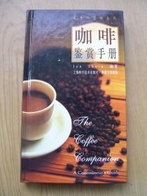 咖啡鉴赏手册---鉴赏与品味系列(精装彩印 )32开.近全品.【32开--20】