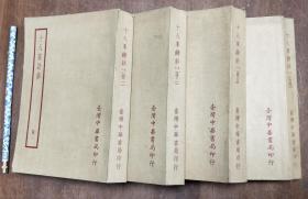 十八家诗钞 全四册 台湾中华书局影印四部从刊本
