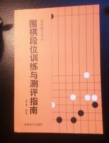 围棋段位训练与测评指南