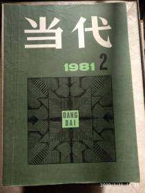 当代 文学双月刊 1981年第2、3、4、5期