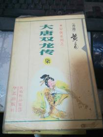 大唐双龙传(柒)