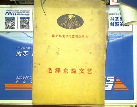 毛泽东论文艺一版一印