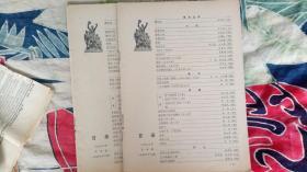 太原文艺1982年第四期,缺封皮。